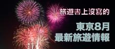 東京8月情報,東京自由行