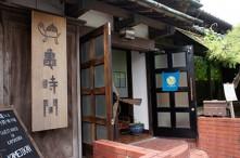 古民家民宿「龜時間」圖片來源:http://goo.gl/JkMWR3