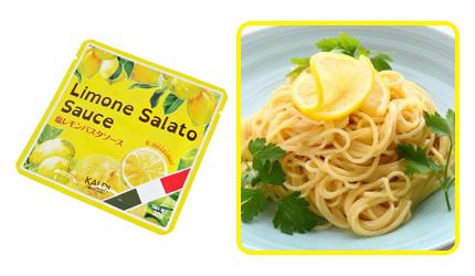 檸檬鹽義大利麵醬,最適合在夏天來一道清爽檸檬義大利冷麵!
