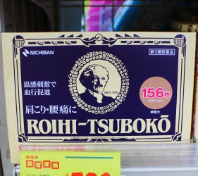 「くすりの福太郎 浅草店」販售的ROIHI-TSUBOKO穴位溫感痠痛貼布