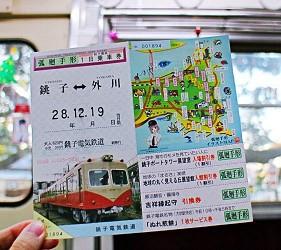 銚子電鐵一日乘車券弧迴手形銚子電鉄1日乘車券
