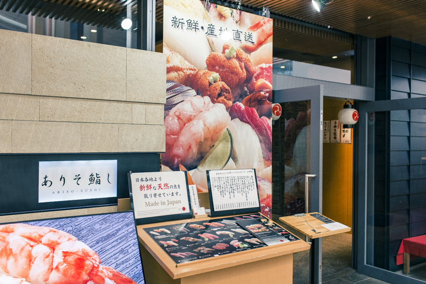 羽田機場必吃築地市場直送壽司生魚片