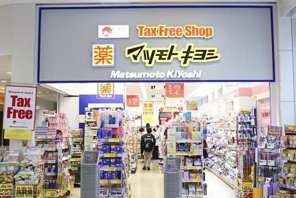 羽田機場松本清買藥妝