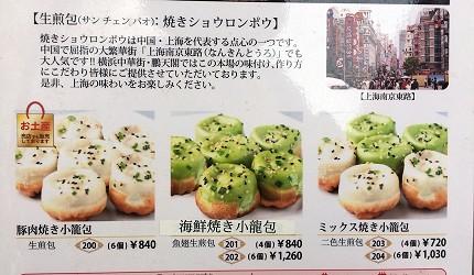 中華街必吃的上海生煎包!走累了買一份嚐嚐再出發吧!