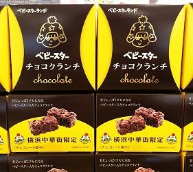 橫濱限定點心麵巧克力!其他地方買不到。