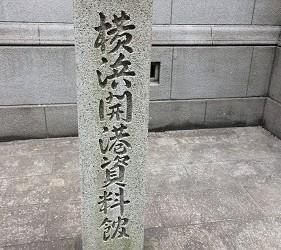 橫濱開港資料館