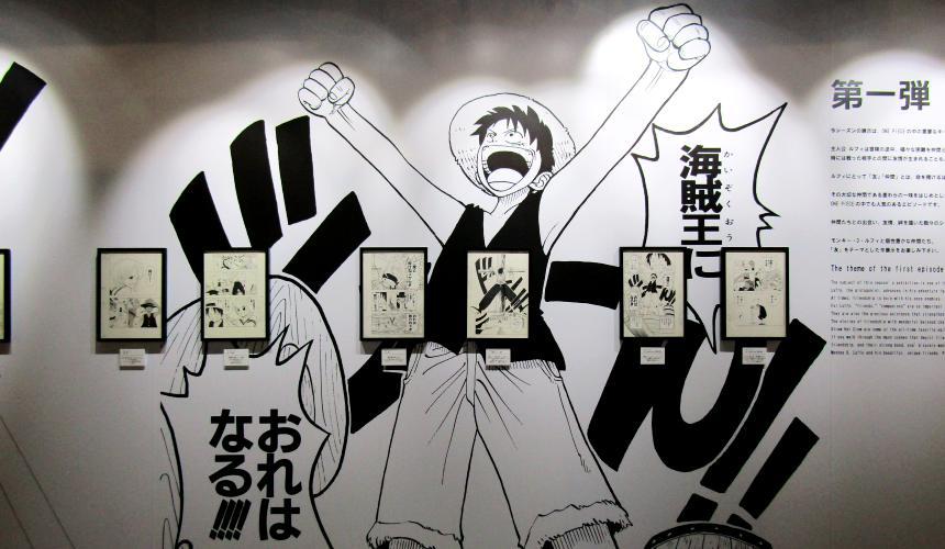 東京航海王鐵塔航海畫廊展LOG GALLERY