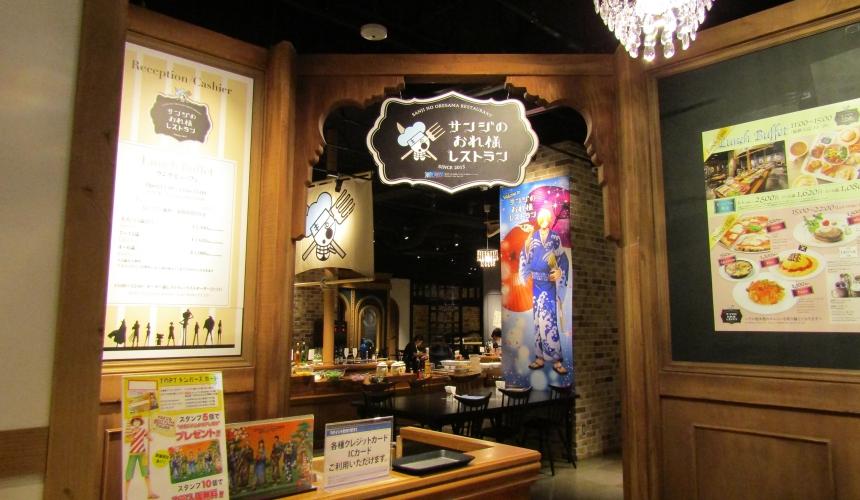 東京航海王鐵塔香吉士的俺様餐廳