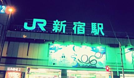 日本自由行東京旅遊飯店旅館全攻略指南與推薦住宿地點JR新宿車站