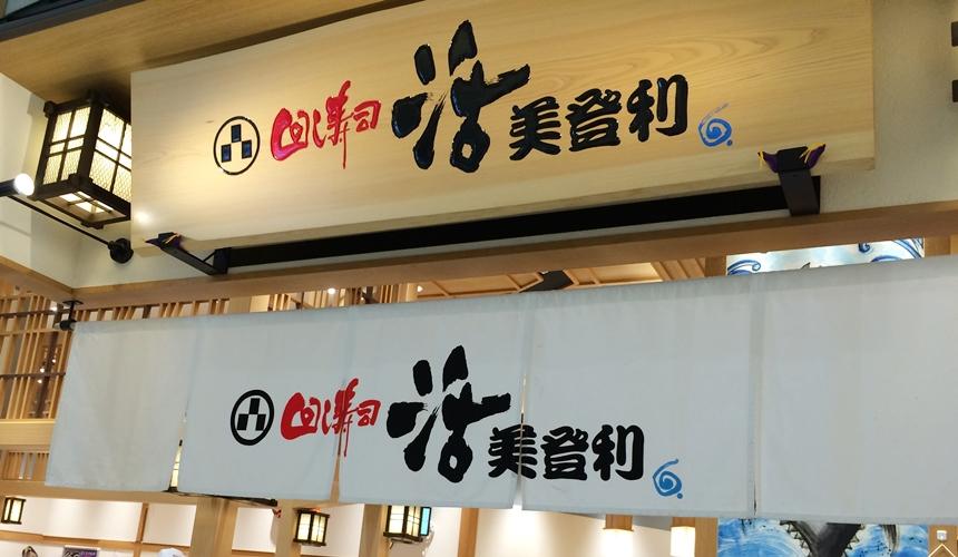 東京必吃壽司 活美登利