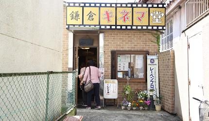 鎌倉海街日記吻仔魚吐司