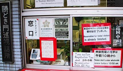 參觀築地市場鮪魚拍賣競標東京自由行觀光計程車服務Tokyo Taxi Tours