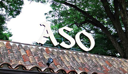 東京代官山Ristorante ASO