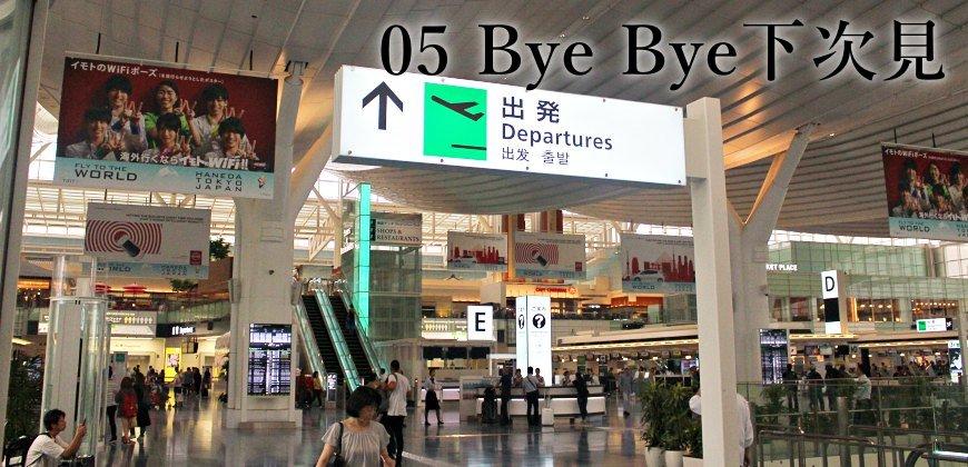日本東京自由行的交通攻略由東京市區前往羽田機場國際線航廈