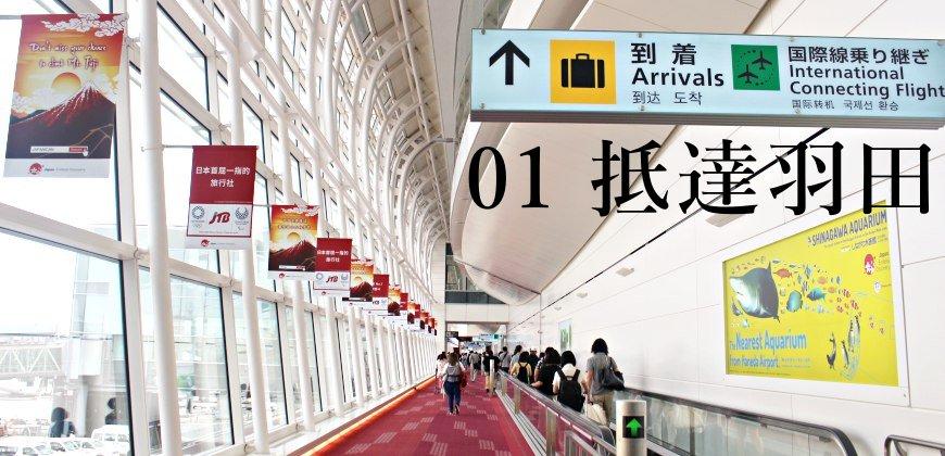 日本東京自由行的交通攻略抵達羽田機場國際線大廳