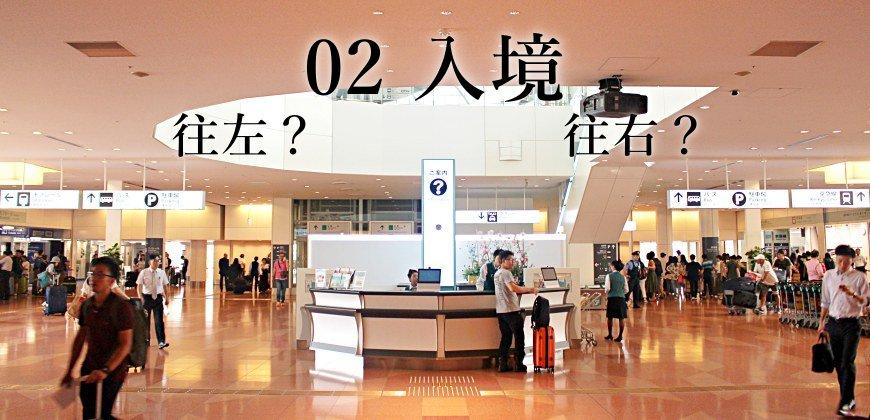 日本東京自由行的交通攻略抵達羽田機場入境大廳