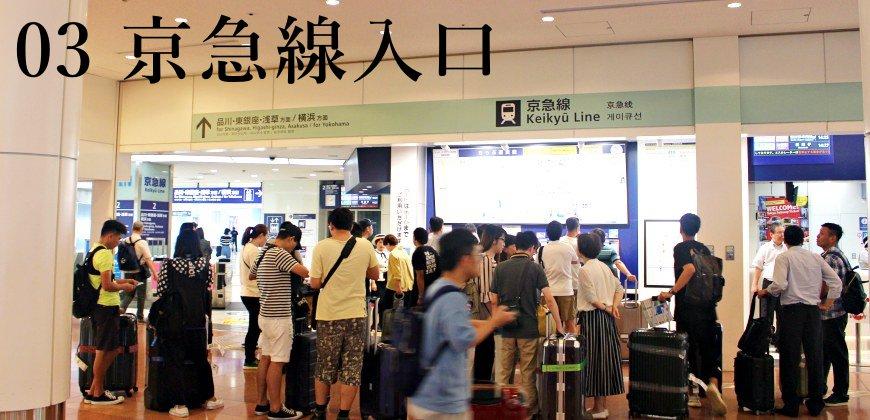 日本東京自由行的交通攻略由羽田機場搭乘京急電車往市區