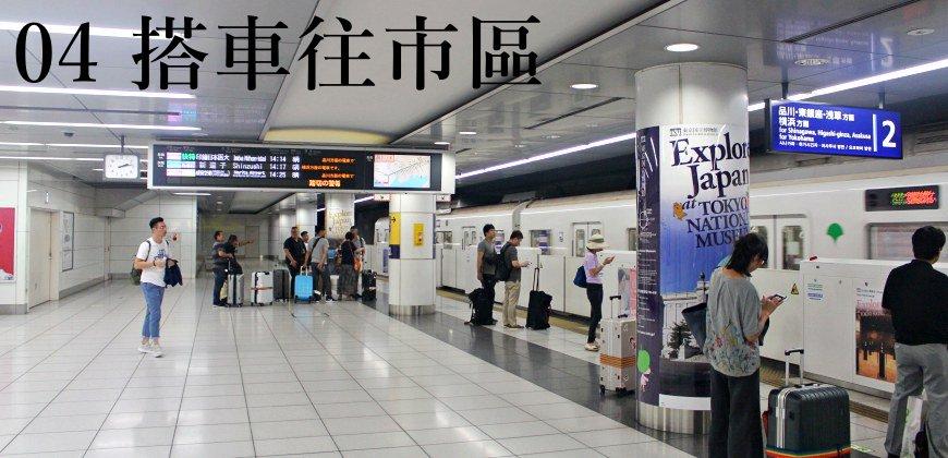 日本東京自由行的交通攻略由羽田機場搭乘京急線往市區