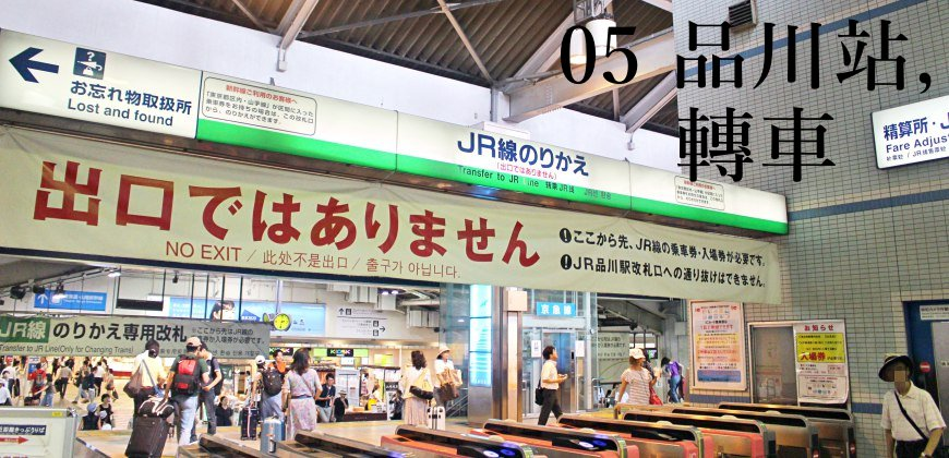 日本東京自由行的交通攻略由羽田機場進出市區搭京急在品川站轉搭JR