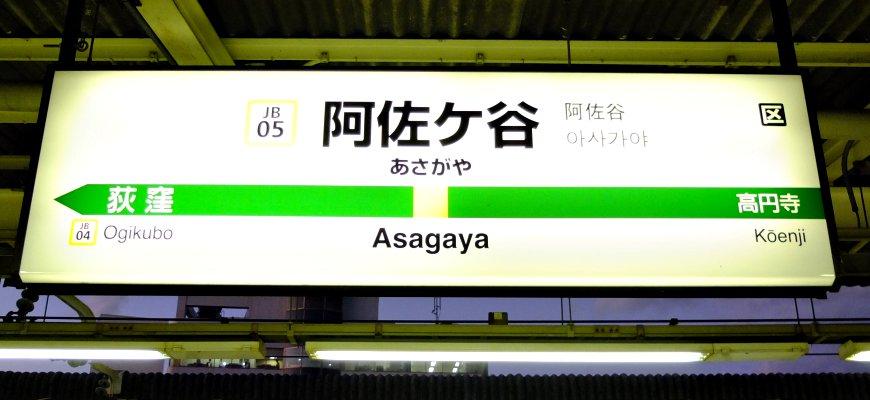 JR中央線阿佐谷