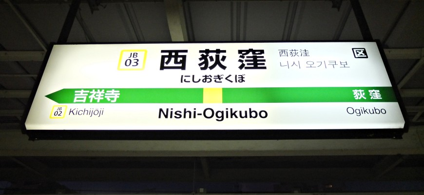 JR中央線西荻窪