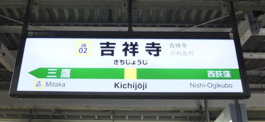 JR中央線吉祥寺