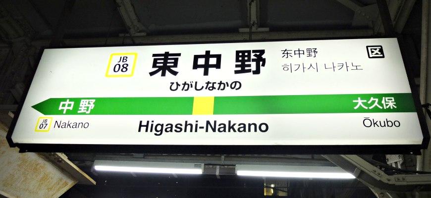 JR中央線東中野