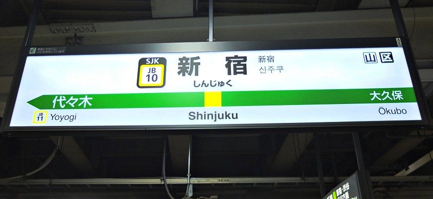 JR中央線新宿