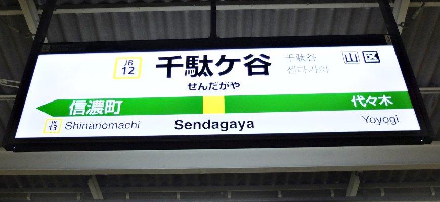 JR中央線千駄谷