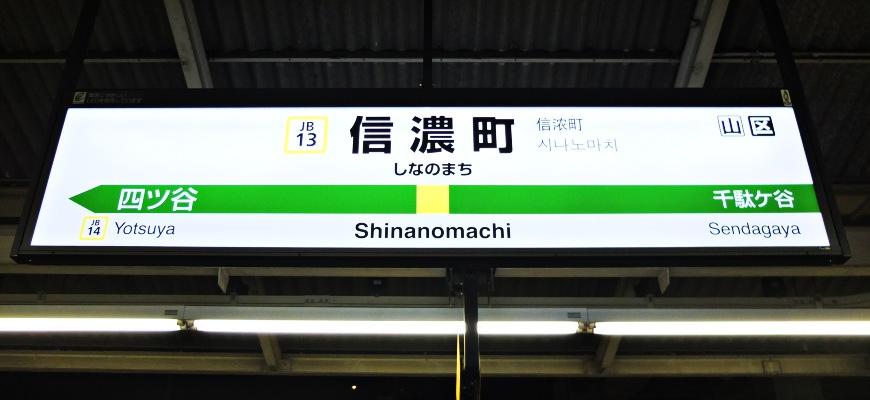 JR中央線信濃町