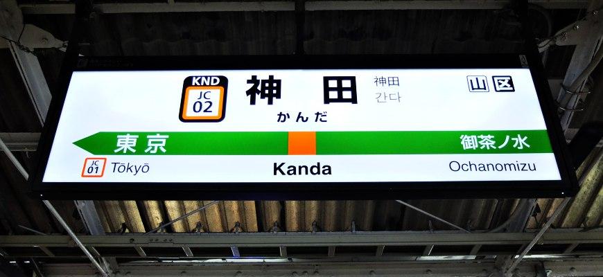 JR中央線神田