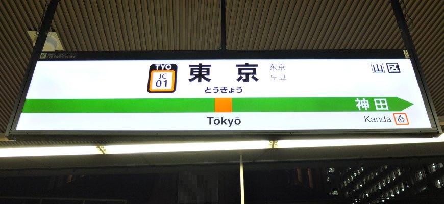 JR中央線東京