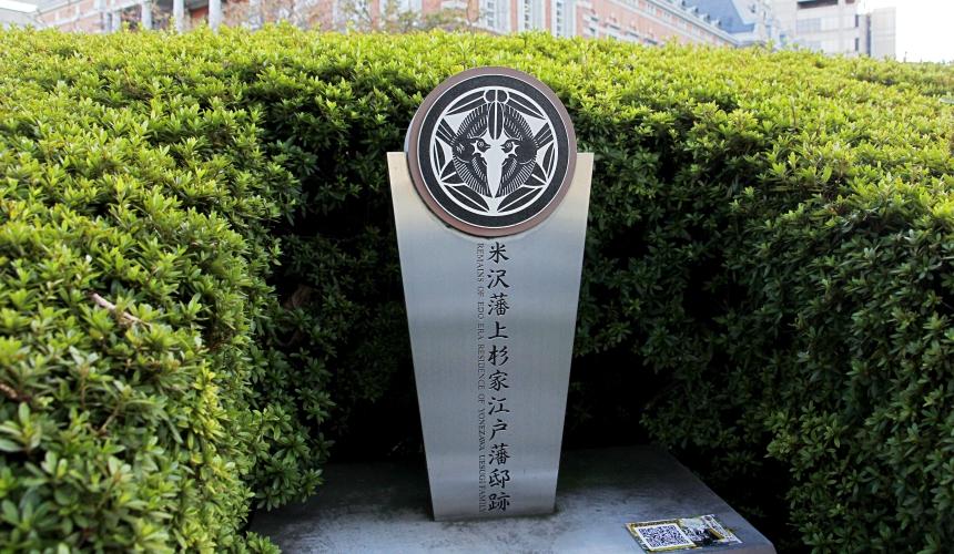 米澤藩上杉家江戶藩邸跡