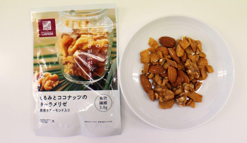 「NATURAL LAWSON」系列餅乾焦糖綜合堅果(くるみとココナッツのキャラメリゼ 素焼きアーモンド入り)的包裝與食物