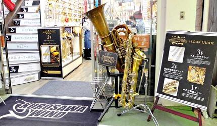 御茶之水樂器街的管樂器店