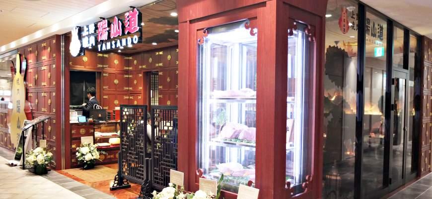 上野燒肉陽山道店外觀