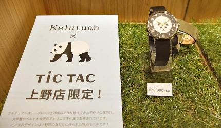 「TiC TAC」上野店限定的熊貓手錶
