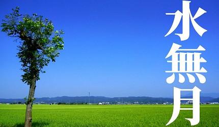 日本節氣12月份別稱由來日語水無月