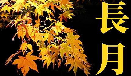 日本節氣12月份別稱由來日語長月
