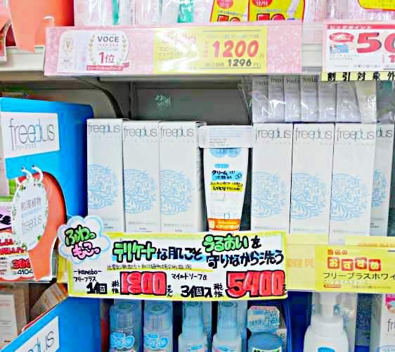 「くすりの福太郎 浅草店」販售的Freeplus溫和淨潤皂霜