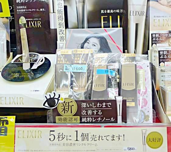 「くすりの福太郎 浅草店」熱銷商品資生堂ELIXIR系列商品