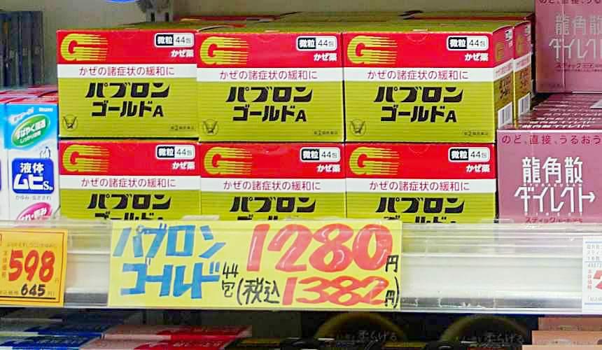 「くすりの福太郎 浅草店」販售的大正製藥感冒藥Pabron黃金A微粒