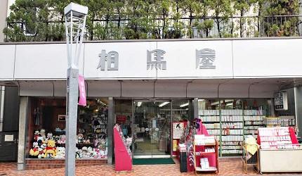 神樂坂夏目漱石相馬屋