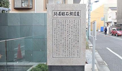 夏目漱石舊居跡