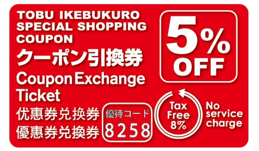 東武百貨店池袋店5%OFF優惠券