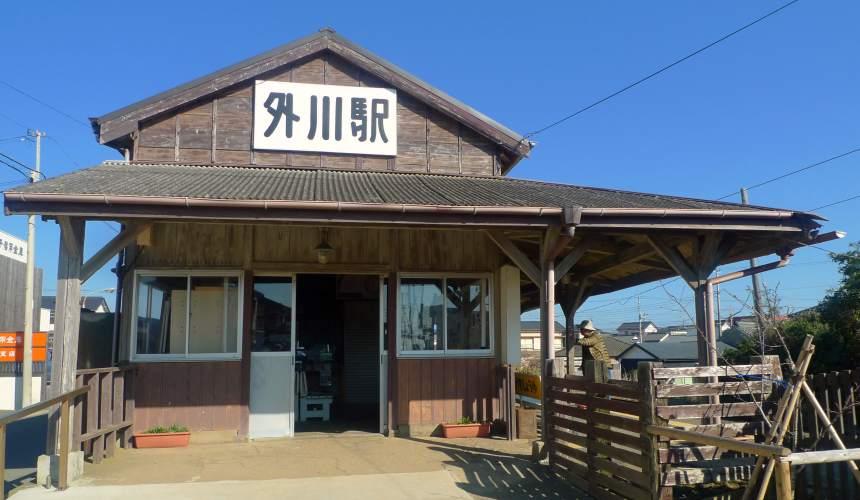 銚子電鐵外川車站