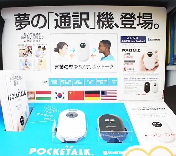 東京成田機場必買電器店家「Air BIC CAMERA」的POCKETALK翻譯機
