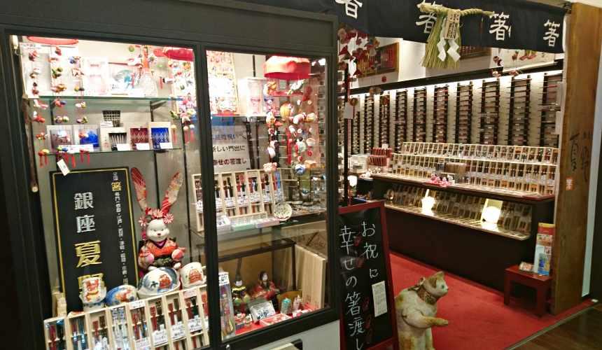 東京筷子專賣店「銀座夏野」的新丸ビル店