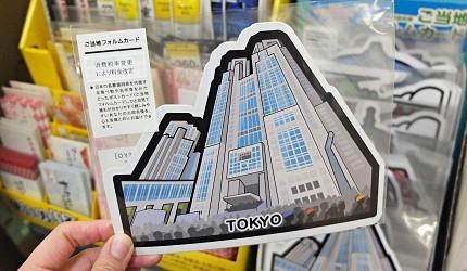 東京都廳郵局