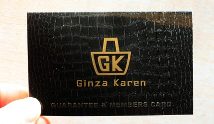 東京銀座買包推薦人氣行李箱、包包專賣店「Ginza Karen」的GUARANTEE&MEMBER'S CARD